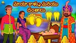 Popular Kids Song and Telugu Nursery Story 'The Magical Leg And The Teeth' for Kids - Check out Children's Nursery Rhymes, Baby Songs and Fairy Tales In Telugu