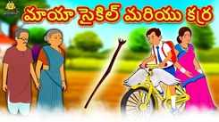Check Out Popular Kids Song and Telugu Nursery Story 'Magical Bicycle And Stick' for Kids - Check out Children's Nursery Rhymes, Baby Songs and Fairy Tales In Telugu