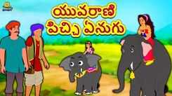 Watch Popular Children Telugu Nursery Story 'Mad Elephant Of The Princess' for Kids - Check out Fun Kids Nursery Rhymes And Baby Songs In Telugu