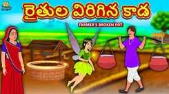 Watch Popular Children Telugu Nursery Story 'Farmer's Broken Pot' for Kids - Check out Fun Kids Nursery Rhymes And Baby Songs In Telugu