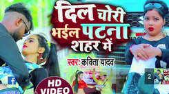 Kavita Yadav impresses fans with her Bhojpuri song 'Dil Chori Bhail Patna Sahar Me'