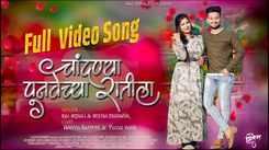 Watch Latest Marathi Song 'Chandanya Punvecha Ratila' Sung By Raj Irmali And Sneha Mahadik