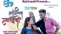 Watch Latest Marathi Song 'Khar Sangtay Nakhawa' Sung By Raj Irmali