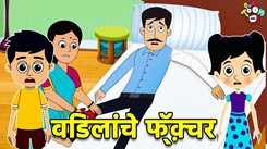 Watch Popular Children Story In Marathi 'Papa's Fracture' for Kids - Check out Fun Kids Nursery Rhymes And Baby Songs In Marathi