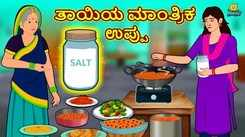 Check Out Latest Kids Kannada Nursery Story 'ತಾಯಿಯ ಮಾಂತ್ರಿಕ ಉಪ್ಪು - The Mother's Magical Salt' for Kids - Watch Children's Nursery Stories, Baby Songs, Fairy Tales In Kannada