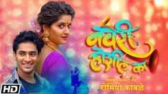 Watch Latest Marathi Song Music Video - 'Navri Hoshil Ka' Sung By Romio Kamble