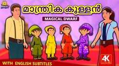 Watch Popular Children Malayalam Nursery Story 'Magical Dwarf' for Kids - Check out Fun Kids Nursery Rhymes And Baby Songs In Malayalam