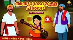 Watch Popular Children Malayalam Nursery Story 'The Greedy Father' for Kids - Check out Fun Kids Nursery Rhymes And Baby Songs In Malayalam
