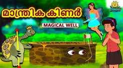 Popular Kids Song and Malayalam Nursery Story 'Magical Well' for Kids - Check out Children's Nursery Rhymes, Baby Songs and Fairy Tales In Malayalam