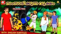 Popular Kids Song and Malayalam Nursery Story 'Taling Tree' for Kids - Check out Children's Nursery Rhymes, Baby Songs and Fairy Tales In Malayalam