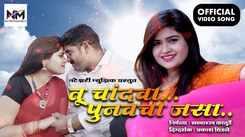Watch Latest Marathi Song Music Video - 'Tu Chandva Punvacha Jasa' Sung By Sandip Rokade