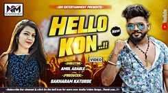 Watch Popular Marathi Song Music Video - 'Hello Kon......?' Sung By Yogesh Kamble And Sushma Patil