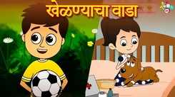 Watch Popular Children Story In Marathi 'Playing Castle' for Kids - Check out Fun Kids Nursery Rhymes And Baby Songs In Marathi