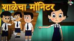 Watch Popular Children Story In Marathi 'Class Monitor' for Kids - Check out Fun Kids Nursery Rhymes And Baby Songs In Marathi