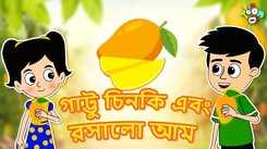 Most Popular Bengali  Story For Children - The Juicy Mango| Videos For Kids | Kids Songs