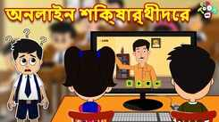 Most Popular Bengali Story For Children - Online Students | Videos For Kids | Kids Songs