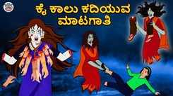 Check Out Latest Kids Kannada Nursery Story 'ಕೈ ಕಾಲು ಕದಿಯುವ ಮಾಟಗಾತಿ - The Hand Leg Stealing Witch' for Kids - Watch Children's Nursery Stories, Baby Songs, Fairy Tales In Kannada