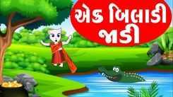Watch Popular Children Gujarati Nursery Rhyme 'Ek Biladi Jadi' for Kids - Check out Fun Kids Nursery Rhymes And Baby Songs In Gujarati.