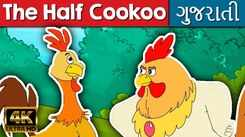 Watch Latest Kids Songs and Gujarati Nursery Story 'The Half Cookoo' for Kids - Check out Children's Nursery Rhymes, Baby Songs, Fairy Tales and In Gujarati