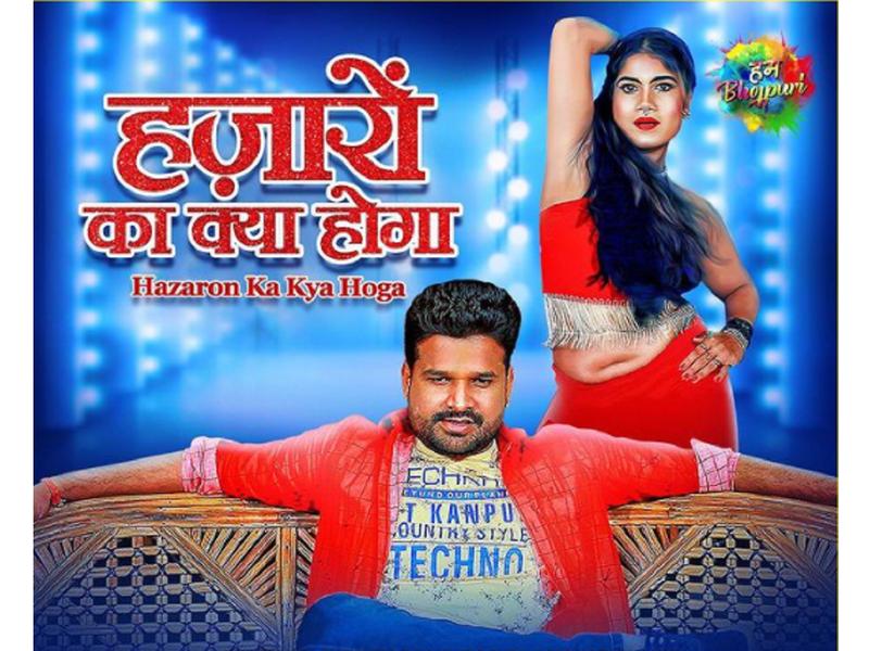 Ritesh Pandey unveils the poster of his upcoming song 'Hazaro Ka Kya Hoga'