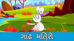 Watch Out Popular Kids Songs and Gujarati Nursery Story 'Guard Mirtrata' for Kids - Check out Children's Nursery Rhymes, Baby Songs, Fairy Tales and In Gujarati