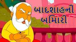 Watch Out Popular Kids Songs and Gujarati Nursery Story 'Akbar Birbal' for Kids - Check out Children's Nursery Rhymes, Baby Songs, Fairy Tales and In Gujarati