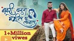 Watch Latest Marathi Song 'Navri Banun Yeshil Ka Lagnala' Sung By Raj Irmali