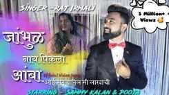 Watch Latest Marathi Song 'Jambhul Ny Pikala Amba' Sung By Raj Irmali