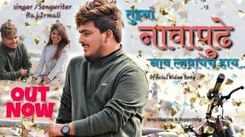 Watch Popular Marathi Song 'Tuzha Navpudhe Nav Lavaych Hay' Sung By Raj Irmali