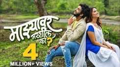 Check Out Latest Marathi Song 'Majhyavar Marshil Ka' Sung By Rishabh Sathe And Sonali Sonawane