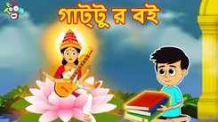 Watch Latest Children Bengali Story 'Gattu's Book' for Kids - Check out Fun Kids Nursery Rhymes And Baby Songs In Bengali