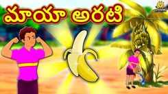 Popular Kids Song and Telugu Nursery Story 'Magical Banana' for Kids - Check out Children's Nursery Rhymes, Baby Songs and Fairy Tales In Telugu