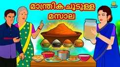 Popular Kids Song and Malayalam Nursery Story 'The Magical Hot Masala' for Kids - Check out Children's Nursery Rhymes, Baby Songs and Fairy Tales In Malayalam