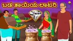 Check Out Latest Kids Kannada Nursery Story 'ಬಡ ತಾಯಿಯ ಲಾಟರಿ - The Poor Mother's Lottery' for Kids - Watch Children's Nursery Stories, Baby Songs, Fairy Tales In Kannada