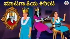 Watch Latest Kids Kannada Nursery Story 'ಮಾಟಗಾತಿಯ ಕಿರೀಟ - The Witch Crown' for Kids - Check Out Children's Nursery Stories, Baby Songs, Fairy Tales In Kannada