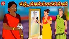 Check Out Latest Kids Kannada Nursery Story 'ಕಪ್ಪು ಸೊಸೆ ಸುಂದರ ಸೊಸೆ - The Black Daughter In Law Beautiful Daughter In Law' for Kids - Watch Children's Nursery Stories, Baby Songs, Fairy Tales In Kannada