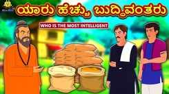Check Out Latest Kids Kannada Nursery Story 'ಯಾರು ಹೆಚ್ಚು ಬುದ್ಧಿವಂತರು - Who Is Most Intelligent' for Kids - Watch Children's Nursery Stories, Baby Songs, Fairy Tales In Kannada