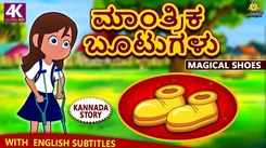 Check Out Latest Kids Kannada Nursery Story 'ಮಾಂತ್ರಿಕ ಬೂಟುಗಳು - Magical Shoes' for Kids - Watch Children's Nursery Stories, Baby Songs, Fairy Tales In Kannada