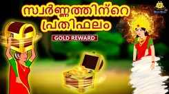 Watch Popular Children Malayalam Nursery Story 'Golden Reward' for Kids - Check out Fun Kids Nursery Rhymes And Baby Songs In Malayalam