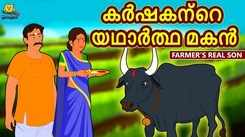 Watch Popular Children Malayalam Nursery Story 'Farmer's Real Son' for Kids - Check out Fun Kids Nursery Rhymes And Baby Songs In Malayalam