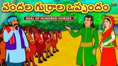 Watch Popular Children Telugu Nursery Story 'Deal Of Hundred Horses' for Kids - Check out Fun Kids Nursery Rhymes And Baby Songs In Telugu