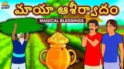Watch Popular Children Telugu Nursery Story 'Magical Blessings - మాయా ఆశీర్వాదం' for Kids - Check out Fun Kids Nursery Rhymes And Baby Songs In Telugu