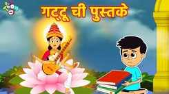 Watch Popular Children Story In Marathi 'Gaatuchi Pustake' for Kids - Check out Fun Kids Nursery Rhymes And Baby Songs In Marathi