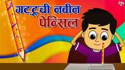 Watch Popular Children Story In Marathi 'Gattu's New Pencil' for Kids - Check out Fun Kids Nursery Rhymes And Baby Songs In Marathi