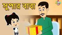 Watch Latest Children Bengali Story 'Anokhe Papa' for Kids - Check out Fun Kids Nursery Rhymes And Baby Songs In Bengali