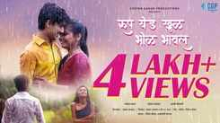 Check Out Latest Marathi Love Song 'Rup Yed Khul Bhol Bhawal' Sung By Nitesh Thorat And Amrapali Panchal