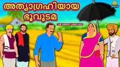 Check Out Popular Kids Song and Malayalam Nursery Story 'The Greedy Land Lady' for Kids - Check out Children's Nursery Rhymes, Baby Songs and Fairy Tales In Malayalam