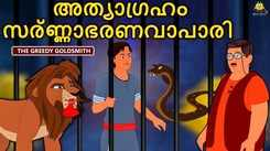 Popular Kids Song and Malayalam Nursery Story 'The Greedy Goldsmith' for Kids - Check out Children's Nursery Rhymes, Baby Songs and Fairy Tales In Malayalam