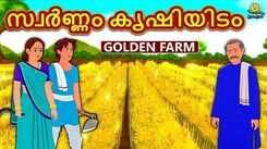 Watch Popular Children Malayalam Nursery Story 'Golden Farm' for Kids - Check out Fun Kids Nursery Rhymes And Baby Songs In Malayalam