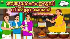 Watch Popular Children Malayalam Nursery Story 'The Greedy Idli Seller' for Kids - Check out Fun Kids Nursery Rhymes And Baby Songs In Malayalam
